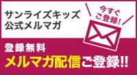 サンライズ公式メールマガジン登録
